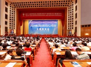 第十六届中国国际科技产业博览会主题报告会-人民大会堂开幕式