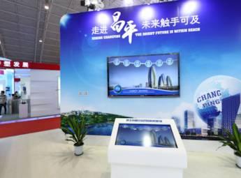 第十六届中国北京国际科技产业博览会\8B