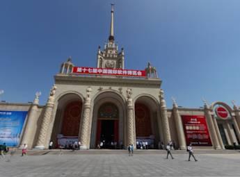 2013第十七届中国国际软件博览会
