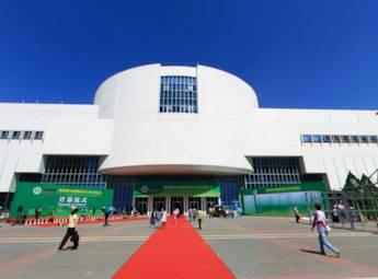 2013第四届中国国际现代农业博览会