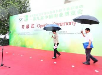 2013第九届中国肉业博览会开幕式