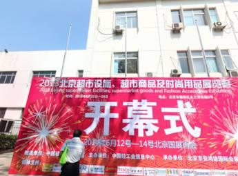 2013年北京国际超市采购暨家庭时尚用品博览会