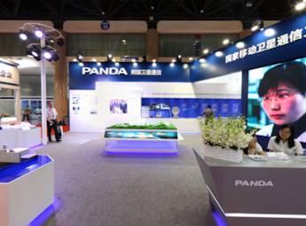 中国卫星应用产业技术成果展览会