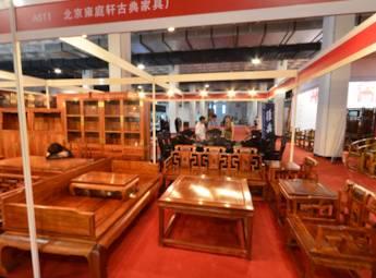 第八届中国(北京)国际红木古典家具展