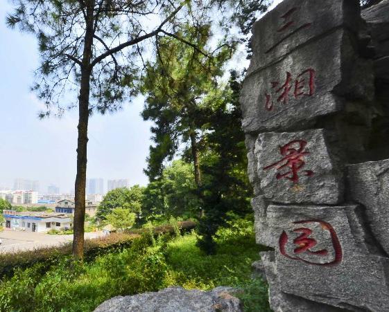湖南省植物园