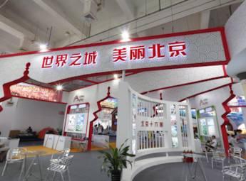 2013年中国北方旅游交易会