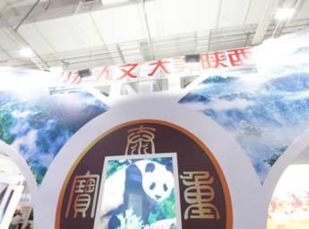 2013年中国北方旅游交易会2