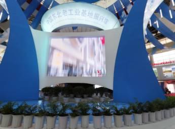 2013第九届中国—东北亚博览会1号馆