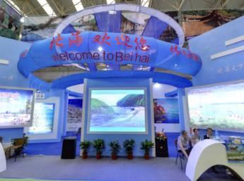第四届中国桂林国际旅游博览会(一)