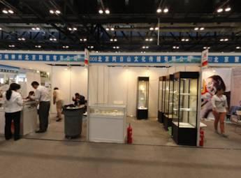北京阿日山文化传播有限公司
