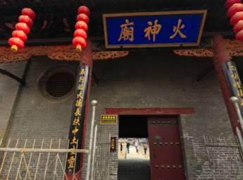 河南赊店火神庙
