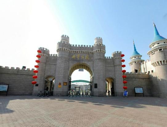 北京世界公园