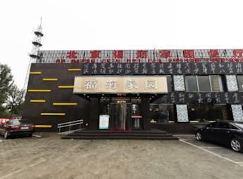 北京怀柔庙城镇福海饭店