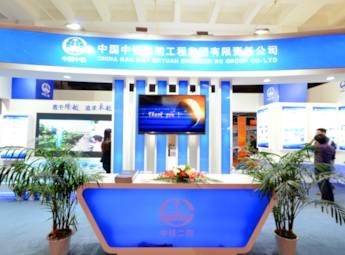 中國中鐵二院工程集團有限責任公司