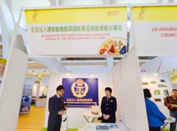 北京出入境检验检疫局国际展览检验检疫办事处
