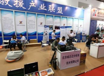 北京诚志北分机电技术有限公司