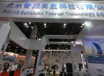 北京普照天星科技有限公司
