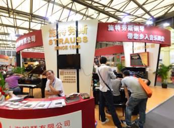 上海钢琴有限公司