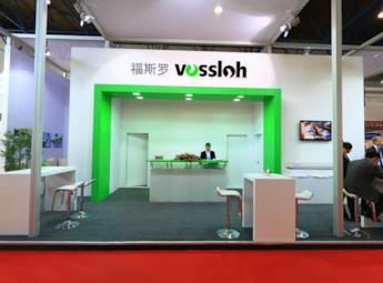 福斯罗扣件系统(中国)有限公司