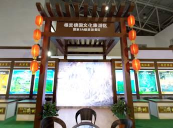 2014浙江(山东)旅游交易会—衢州展区