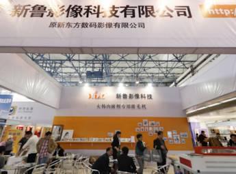 上海新鲁影像科技有限公司