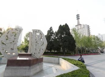 郑州紫荆山公园