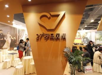 2014北京中国婚博会