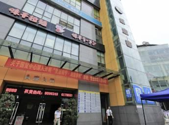 南宁市国贸购物中心