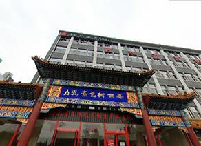 北京白孔雀艺术世界