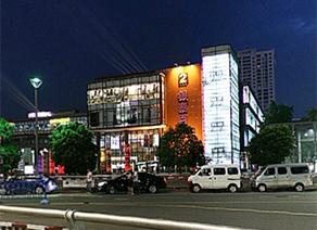 宁波第二百货