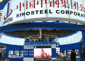 中钢设备有限公司