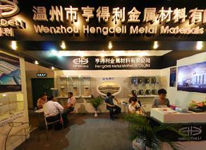 2010第二十三届中国国际眼镜业展览会