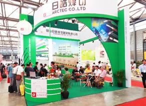 2011第十六届北京·埃森焊接与切割展览会(一)