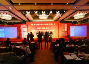 2011第五届中国IDC产业年度大典