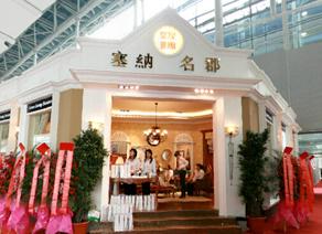 第25届中国广州国际家具博览会(二)