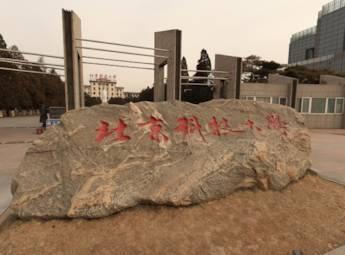 北京科技大学(一)