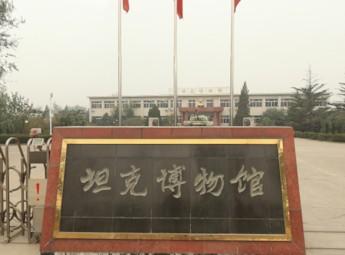 北京坦克博物馆