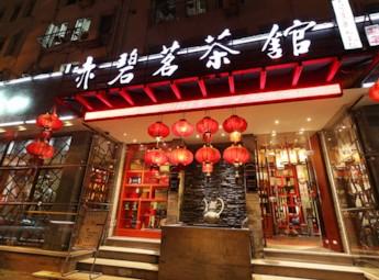 溫州赤碧茗茶館