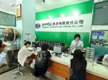 温州中旅旅行社