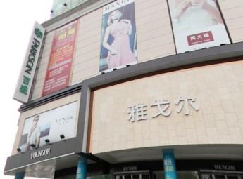 郑州百盛商场