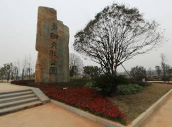 江西青铜公园