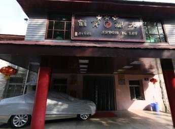 庐山太极宾馆(江西省九江市)