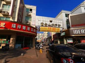 鄱阳宾馆(江西省上饶市)