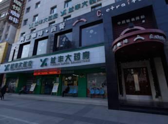 兩岸咖啡西餐廳(江西省南昌市)
