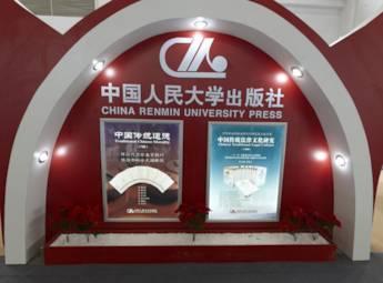 第19届北京国际图书博览会