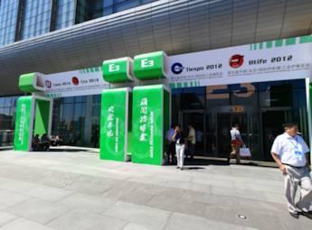 第九届中国(北京)国际热处理工业炉展览会