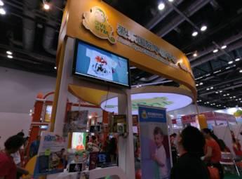 2012中国国际玩具动漫教育文化博览会