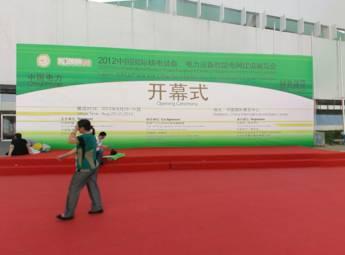 2012中国国际电力设备智能电网建设展览会