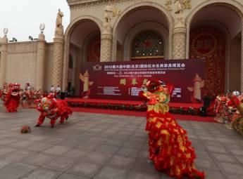 2012第十六届中国国际红木古典家具博览会