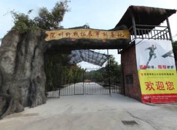 深圳野战拓展军训基地